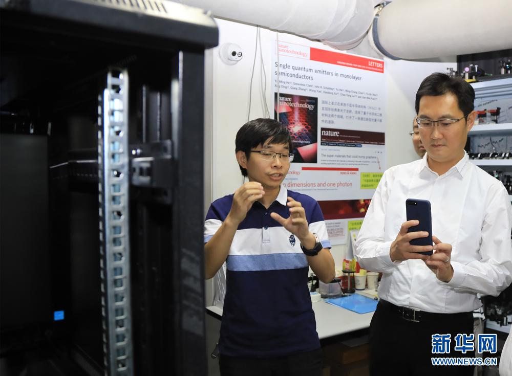马化腾中国科大探究前沿科技