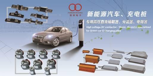 蚌埠双环电子重点关注电动汽车及充电桩市场