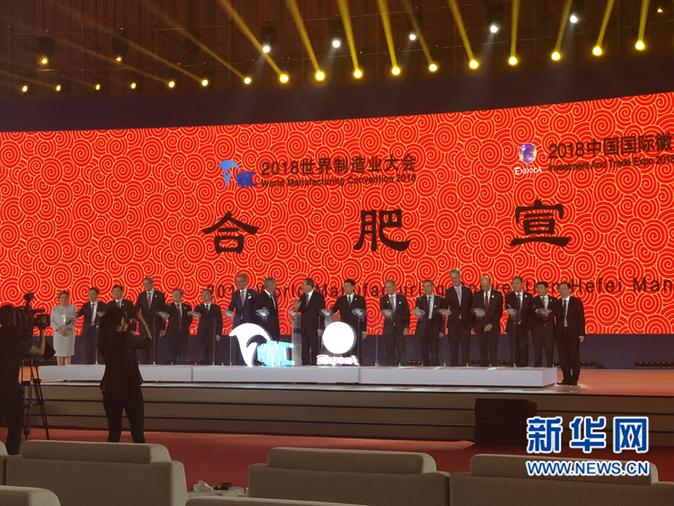 2018世界制造业大会发布《合肥宣言》