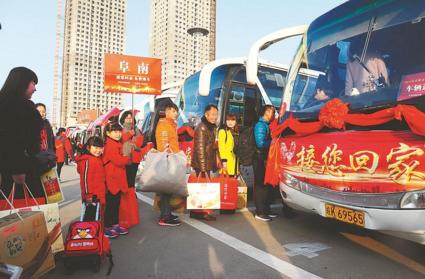 """阜阳市已连续多年在春节前夕开展接农民工返乡的""""接您回家""""活动."""