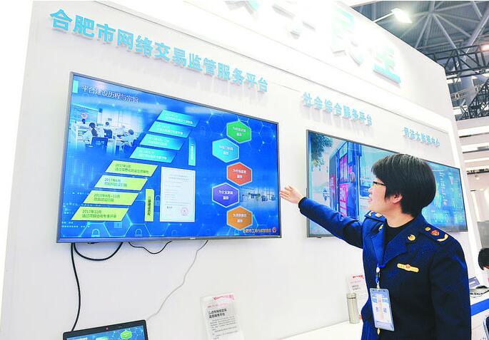 安徽科技創新成果展:科技創新 讓未來生活更美好