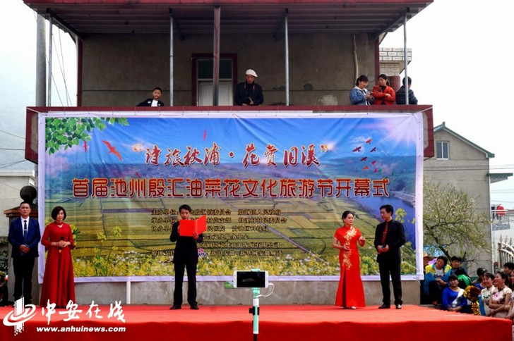 文化旅游|首届池州殷汇油菜花文化旅游节开幕
