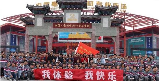 安徽亳州:快乐研学 体验中医药文化