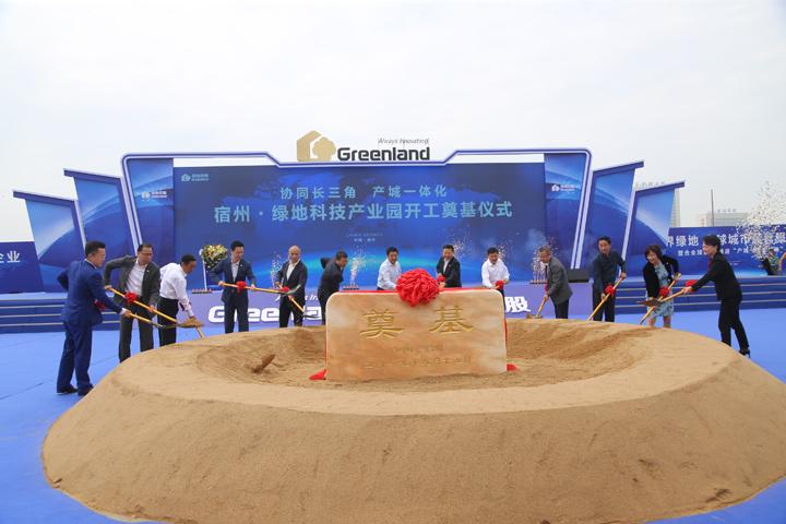 宿州・绿地科技产业园开工建设