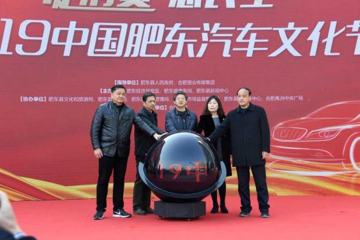 2019中邦肥东汽车文明节启幕