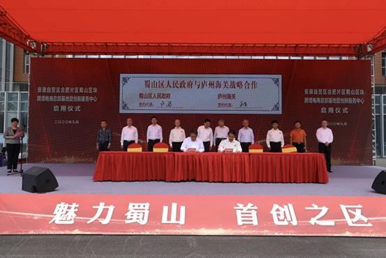 安徽自贸区合肥片区蜀山经开区跨境电商总部基地正式启用