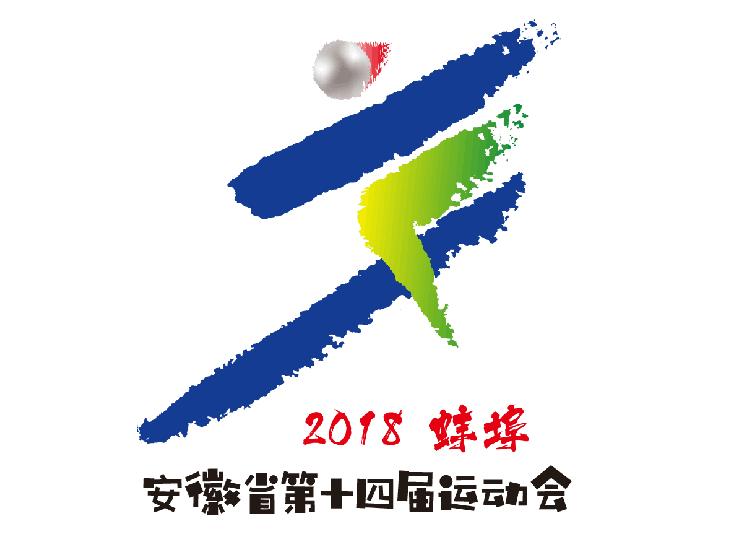 安徽省十四届运动会会徽主题口号发布