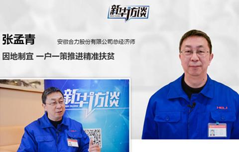 张孟青:因地制宜 一户一策推进精准扶贫