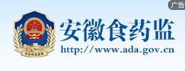 安徽省食品药品监督管理局