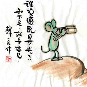 谁说俺鼠目寸光