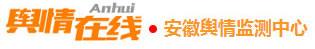 安徽舆情检测中心