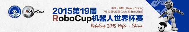 2015第19屆RoboCup機器人世界杯賽