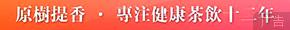 原树提香·专注健康茶饮十二年