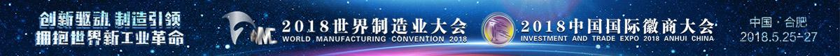 2018年世界制造业大会暨2018年中国国际徽商大会