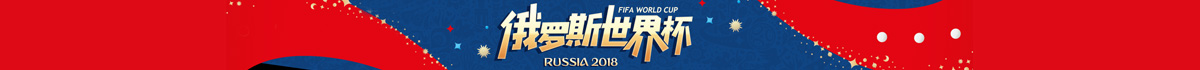 新华网2018俄罗斯世界杯