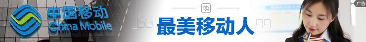 中国移动 最美移动人