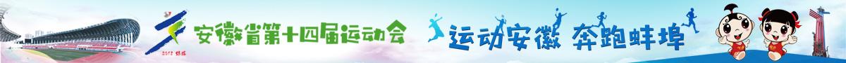 新时代 新省运·运动安徽 奔跑蚌埠——安徽省第十四届运动会