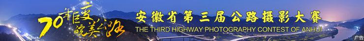"""""""70年巨变·皖美公路""""——安徽省第三届公路摄影大赛"""