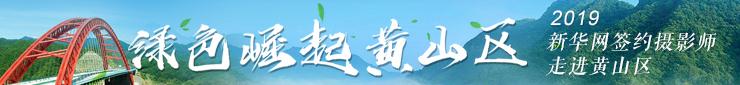 """""""绿色崛起黄山区""""——2019新华网签约摄影师走进黄山区"""