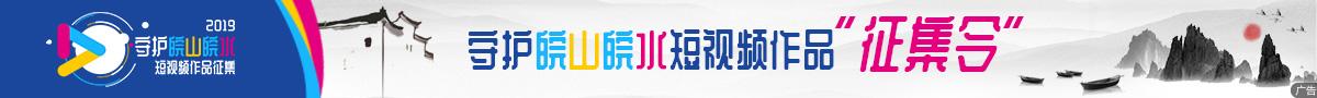 """""""守护皖山皖水""""短视频作品征集活动开始了!"""
