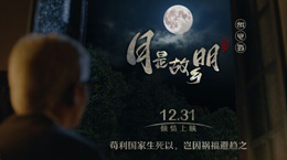微电影:月是故乡明