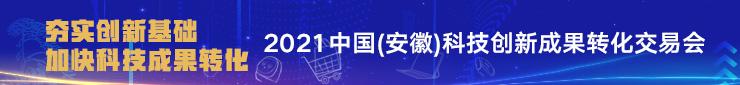 2021中国(安徽)科技创新成果转化交易会
