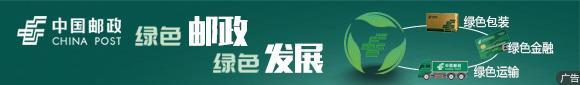 中国邮政安徽