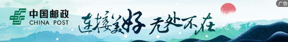 中國郵政安徽
