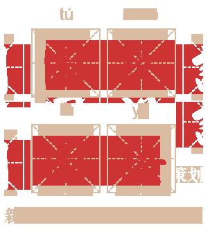 圖說(shuo)圖語