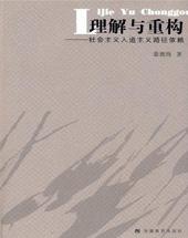 《理解與重構-社會主義人道主義路徑依賴》