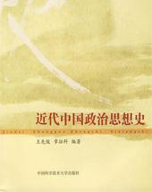 《近代中國政治思想史》