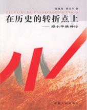 《 在歷史的轉折點上:鄧小平精神論 》