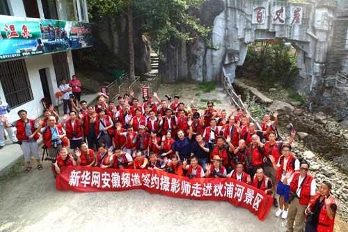 新華網安徽頻道簽約攝影師走進秋浦河