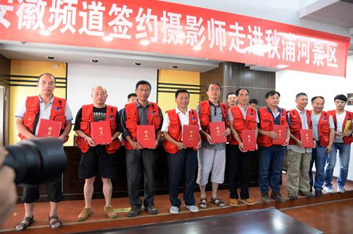 新華網安徽頻道為簽約攝影師頒發聘書