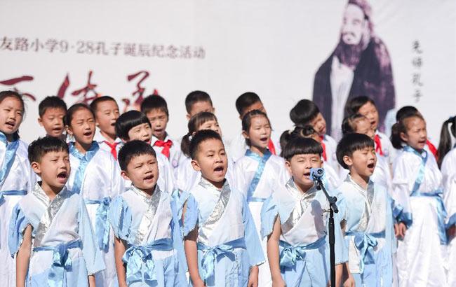 孔子誕辰2566周年紀念活動舉行