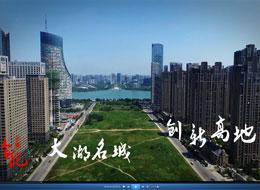 """""""美麗中國瞰合肥""""大型航拍宣傳片震撼推出"""