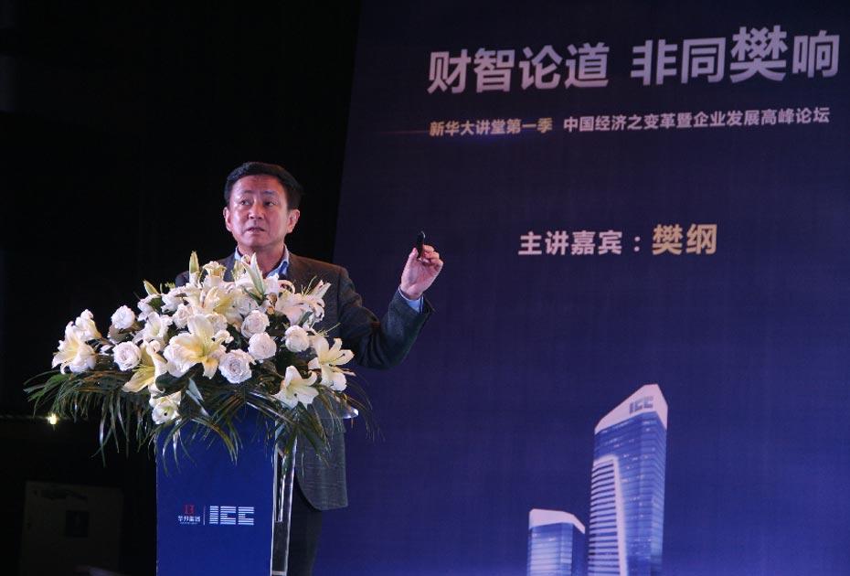 著名經濟學家樊綱做客新華大講堂