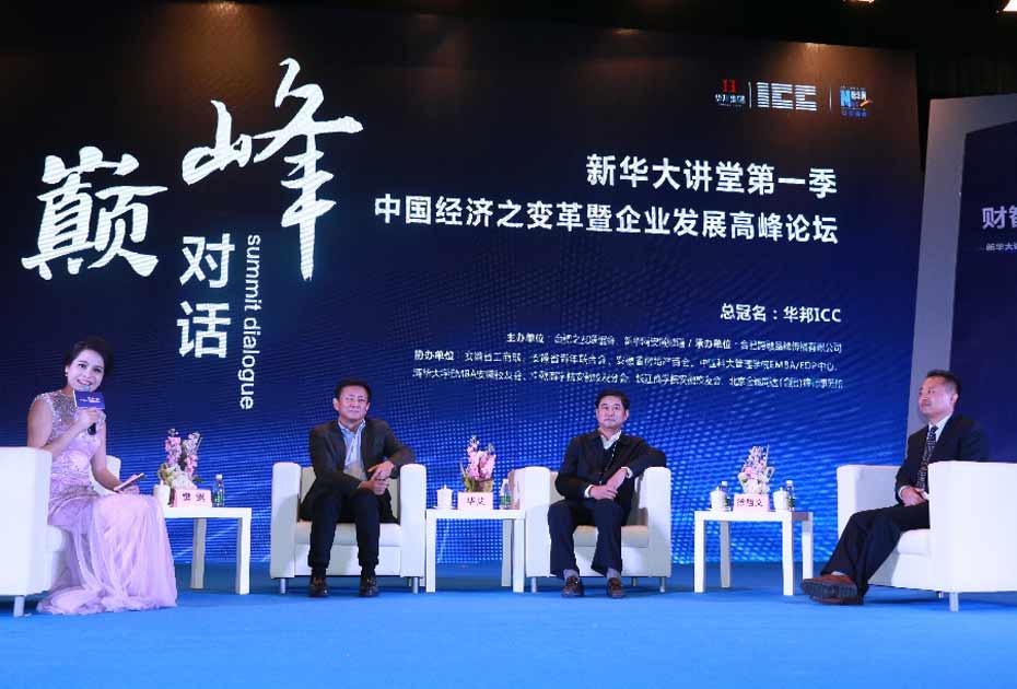 新華大講堂現場嘉賓圓桌討論