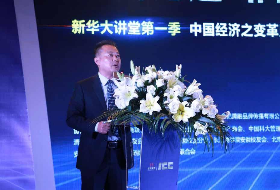 華邦集團總裁助理徐祖文出席新華大講堂並致辭