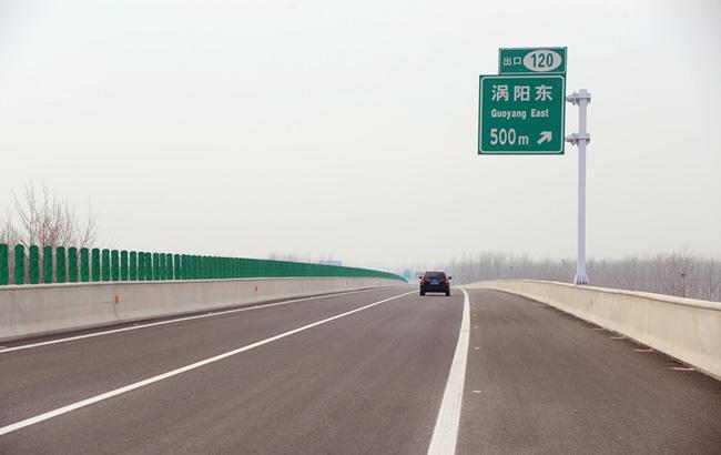 济祁高速涡阳段建成通车
