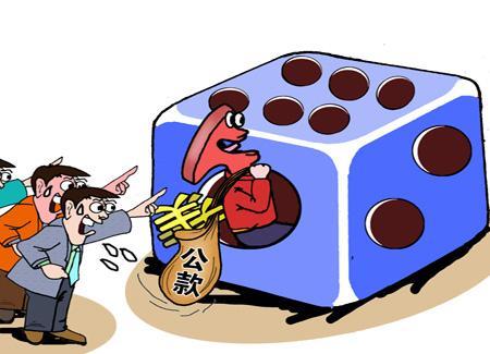 安徽一區政法委書記自批自報侵吞公款17萬余元