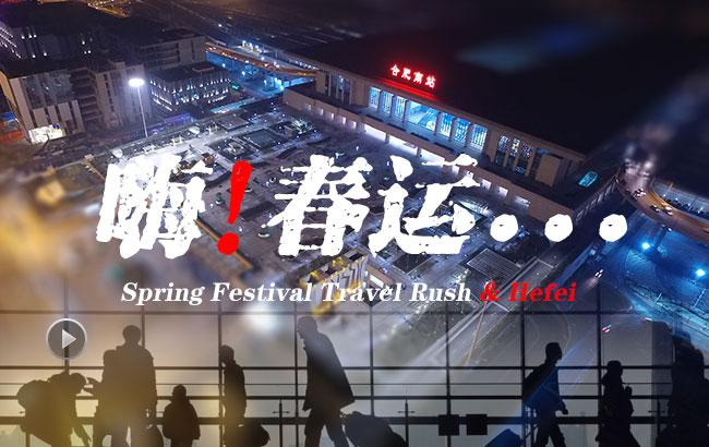 新華網安徽頻道春運視頻特輯《嗨!春運……》