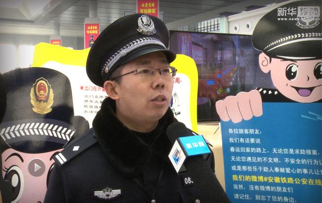 【網絡媒體走轉改】溫暖回家路 鐵路公安説春運