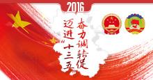 2016安徽兩會