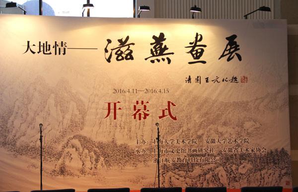 """""""大地情——滋蕪畫展""""在上海舉行"""