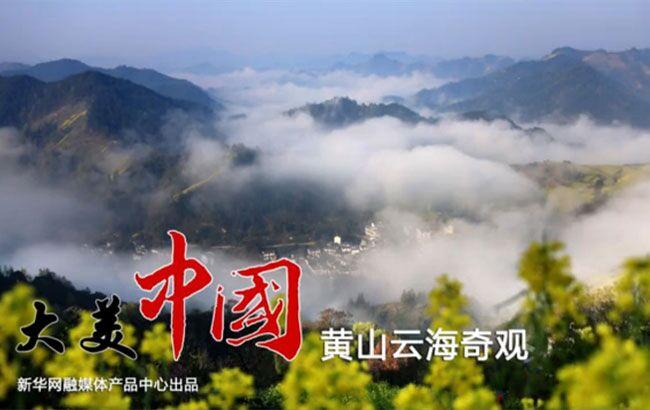 【新華圖視】黃山雲海奇觀