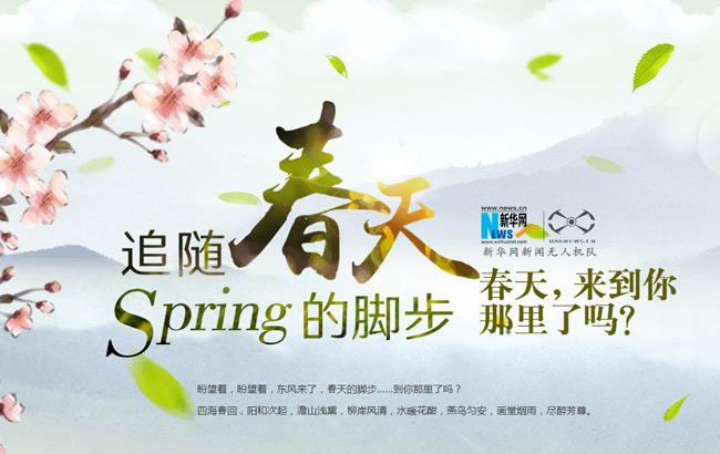 追隨春天腳步--春天到你那了嗎