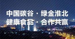 中國碳谷·綠金淮北