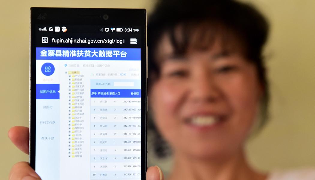 安徽金寨:大數據助力精準扶貧