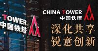 """中國鐵塔""""深化共享 銳意創新"""""""